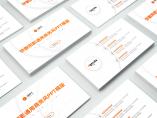 【精致视觉13】简素橙色弥散阴影通用商务模版