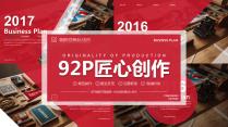 【耀你好看】清新时尚商业计划书11-14