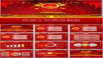 红色国徽政府工作报告PPT模板示例7