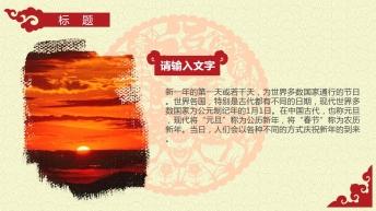 大气中国红新年春节开年工作规划商务PPT示例4