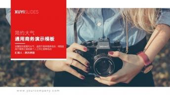 【全中文】2016简约大气商务PPT模板(红+蓝)