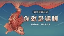 【国风8.0】锦鲤,中国风图文排版(双版本)