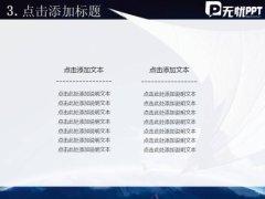 无限展望天空蓝色商务PPT模板示例2