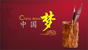 【中国梦】中国风类实用文化展示模板