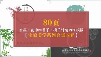 宅寂中國風4套合集三:水墨花中四君子梅蘭竹菊