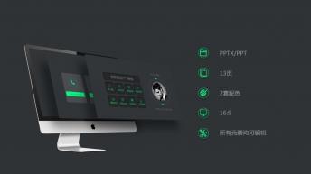 【两种配色】高端UI潮流设计求职竞职报告PPT模板