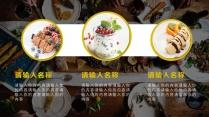 简约商务设计餐饮行业策划美食教育橙色红色企业新品项示例4