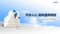 085  【天地人心】商务通用模板