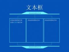 深沉蓝色商务PPT模板示例2