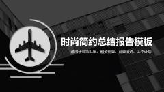 【经典·精致】酷黑时尚简约总结报告模板