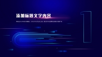 【科技】蓝紫线条炫光质感科技模板10示例3