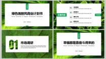 绿色高端大气画册风商业计划书(附教程)示例3