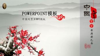 宽屏中国风·春节贺岁专用PPT模板
