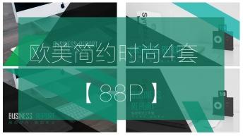 歐美簡約商務PPT模版【四套】【88P】