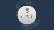 【烛·江城子】中国风简约模板