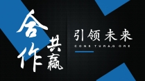 【质感臻品】黑蓝商务合作通用模板