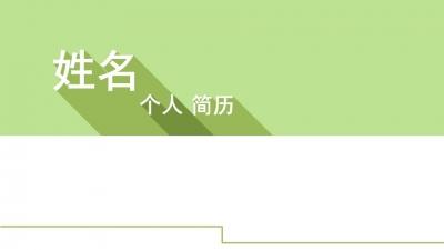 【【个人简历】动态纯色简洁ppt模板】-pptstore