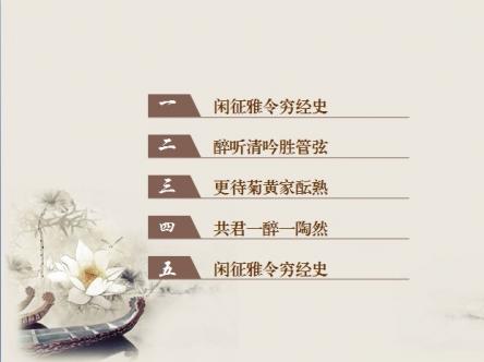 【淡雅中国风系列ppt模板】-pptstore