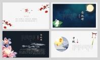 【中国风】中秋圆月节日汇报清新简约PPT模板示例4