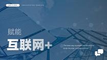 【简约商务】动态科技风互联网生态主题类汇报PPT模