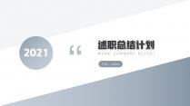 【商务】清新极简工作通用模板79