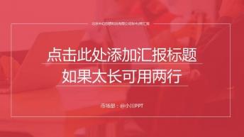 精致简约23-红色大气 简约时尚 可视化商务模版3