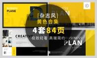 【简约商务】4套黄色超值杂志风PPT模板合集1
