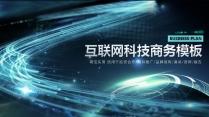 【科技未来】炫光动感创意科幻大气实用模版示例3