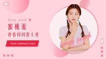【蜜桃派】个人简历招聘产品发布美妆时尚模板