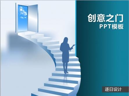 【创意之门商务报告ppt模板】-pptstore