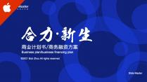【合力新生】真计划高端商务融资投资计划书-KEY