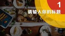 简约商务设计餐饮行业策划美食教育橙色红色企业新品项示例3