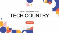 几何多彩公司企业科技互联网品牌工作PPT(五)