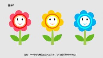 纯PPT手绘卡通素材第一弹(汽车-花-树叶)示例4