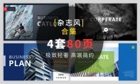 【杂志风】四款简约商务杂志风PPT模板合集10