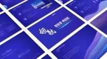 蓝色高端大气工作报告模板【210】示例2