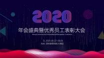 【商务大咖】科技互联网年会盛典暨员工表彰PPT
