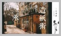 【杂画疯】造纸术画册传统风格模板18