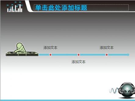 【时尚音乐主题ppt模板】-pptstore