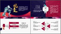 【商务大咖】科技互联网年会盛典暨员工表彰PPT示例4
