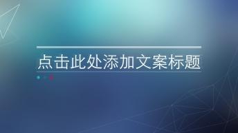 iOS梦幻科技感【通用模板】第3部
