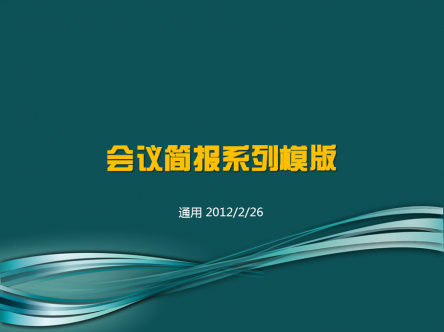 ppt模板 报告公文ppt模板 会议简报系列模版  eric_lin&