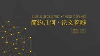 【几何多边形-简约设计】课题学术研究&毕业论文答辩