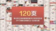 复古微立体新年计划年终总结商务PPT模板53-60