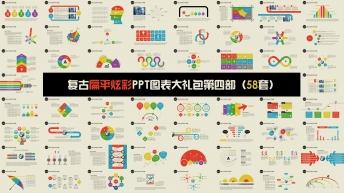复古扁平炫彩年终总结PPT信息图表合集第四部58套