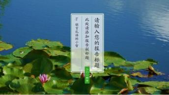 【网页风格】清新淡雅中国风 简约大气 商务报告模板