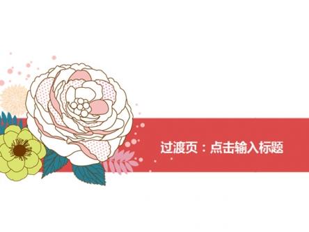 【手绘花朵工作汇报ppt模板】-pptstore
