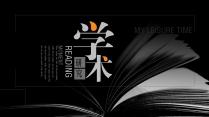 典雅端正文化交流学术研究读书学习通用设计