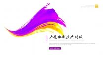 2017大气水彩风格演示模板(紫+绿+占位符)