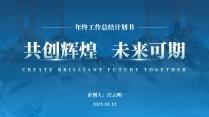 【商务通用】蓝色商务极简年终总结PPT通用模板
